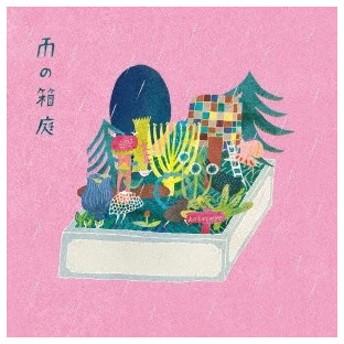 コトリンゴ 雨の箱庭 CD