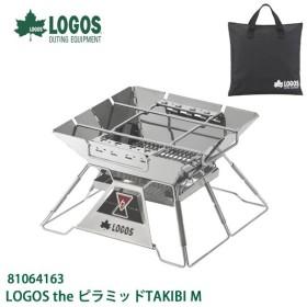 ロゴス LOGOS LOGOS The ピラミッドTAKIBI M 81064163 【LG-GLIL】