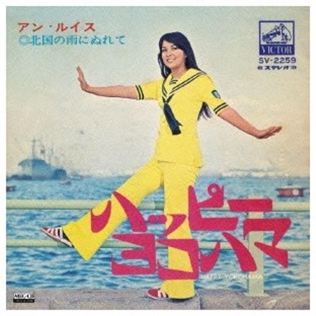 アン・ルイス ハッピー・ヨコハマ MEG-CD