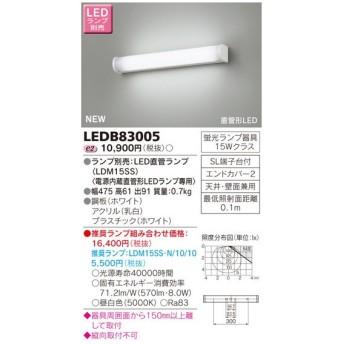 東芝ライテック LEDB83005 ブラケット ミラー灯 電源内蔵直管形LEDランプ 天井・壁面兼用 ランプ別売