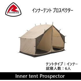 ROBENS ローベンス インナー Inner tent Prospector インナーテント プロスペクター ROB130159 【TENTARP】【TENT】テント インナーテント キャンプ アウトドア