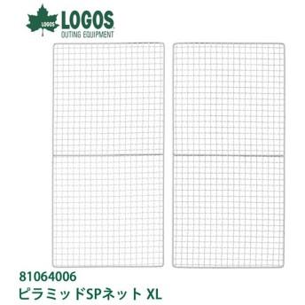 ロゴス LOGOS ピラミッドSPネットXL 81064006 【LG-COOK】