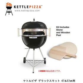 ケトルピザ KettlePizza ピザオーブンキット KettlePizza ケトルピザ デラックスキット 47&57用 アウトドア