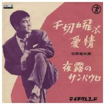 石原裕次郎 千切れ飛ぶ愛情 MEG-CD