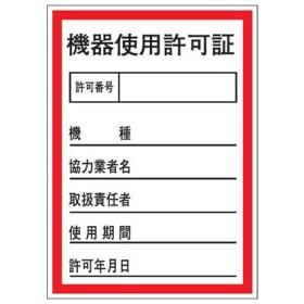 証票ステッカー 「機器使用許可証」 10x7cm 10枚組 ( 表示シール )