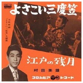 村田英雄 よさこい三度笠 MEG-CD