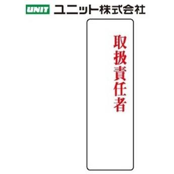 ユニット 813-78 『取扱責任者』 アクリル製指名標識 200×60×2mm厚 アクリル