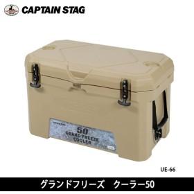 キャプテンスタッグ CAPTAIN STAG グランドフリーズ クーラー50 UE-66 【BBQ】【CZAK】クーラーボックス バーベキュー 焼肉  アウトドア キャンプ