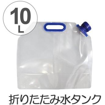 ウォータータンク 折りたたみ 水タンク 10L ( 給水タンク 給水袋 飲料水袋 )