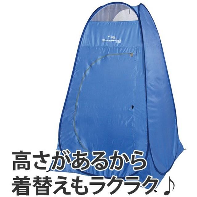 ポップアップ着替えテント シャイニーリゾート UVカット ブルー バッグ付き ( 着替え用テント キャプテンスタッグ テント )
