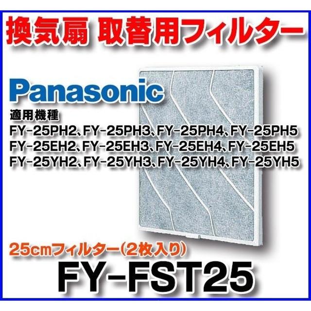 【在庫あり】パナソニック 換気扇 部材 【FY-FST25】 取替用フィルター (樹脂製2枚入) ●適用機種 FY-25PH2〜5 FY-25EH2〜5 FY-25YH2〜3 [☆◇]