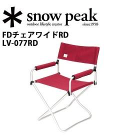 スノーピーク snowpeak FDチェアワイドRD/LV-077RD 【SP-FUMI】 【FUNI】 【CHER】