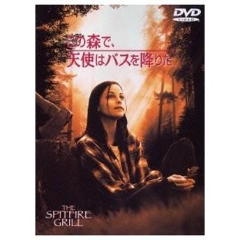 この森で、天使はバスを降りた DVD