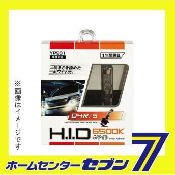 HIDバルブ D4 6500K YP931-A ジョイフル [ライト ヘッドライト バルブ カー用品 メンテナンス]