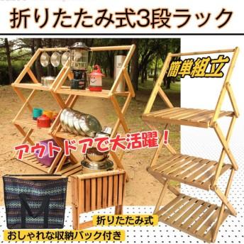 折りたたみ式3段ラック アウトドア キャンプ 棚 収納 竹製 簡単組立 コンパク ディスプレイ ガーデンラック ad179