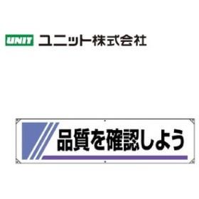 ユニット 822-24 『品質を確認しよう』 横幕 450×1800×0.35mm厚 ターポリン