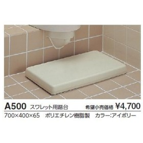 TOTO A500 スワレット用踏台