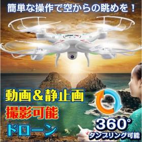 ドローン カメラ付 小型 360℃飛行 200万画素 ラジコンヘリコプター ギフト PA013-10