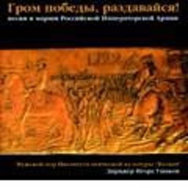 イーゴリ・ウシャーコフ Thunder of Victory, Ring Out! Songs & Marches of the Russian Imperial Army (1997) / Igor CD