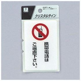 サイン 90mmX60mmX2mm 特殊ウレタン系樹脂 テープ付 『携帯電話はご遠慮下さい 』(CJ690-7)