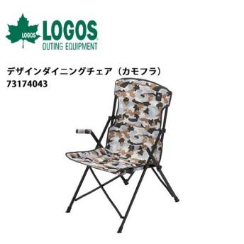 ロゴス LOGOS デザインダイニングチェア(カモフラ) 73174043 【LG-CHER】