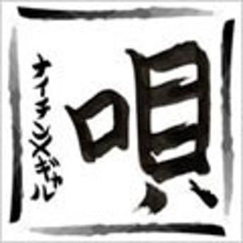 ナイチン×ギャル 唄 CD