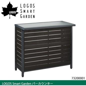 【メーカーお取り寄せ】【代引き不可】ロゴス LOGOS LOGOS Smart Garden バーカウンター 73200001 【LG-FUNI】