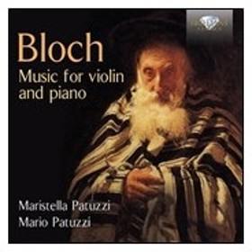 マリステッラ・パトゥッツィ Bloch: Music for Violin and Piano CD