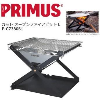 PRIMUS/プリムス カモト オープンファイアピット L (Portable Fire Pit) P-C738061 【BBQ】【GLIL】バーベキュー アウトドア キャンプ グリル バーベキュー用品