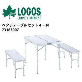 ロゴス LOGOS ファニチャ ベンチテーブルセット4−N 73183007 【FUNI】【TABL】