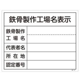 緑十字 工事用標識(鉄骨製作工場名標識) 工事-107 鉄骨製作工場名表示