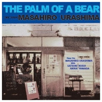 浦島正裕 The Palm Of A Bear CD
