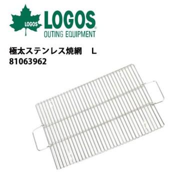 ロゴス LOGOS バーベキュー&クッキング 極太ステンレス焼網 L 81063962 【BBQ】【GLIL】