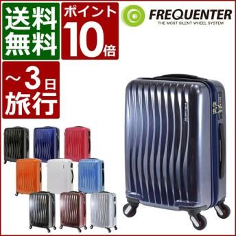 フリクエンター FREQUENTER WAVE スーツケース 1-622 47cm ウェーブ キャリーケース 静音 ヘアライン TSAロック搭載