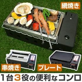 カセットコンロ 焼きまへんか 網焼き・串焼き・プレート焼き 1台で3役 家庭用 ( ホットプレート 焼肉プレート 焼き鳥焼き器 )