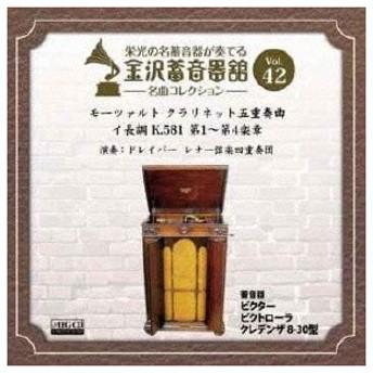 チャールズ・ドレーパー 金沢蓄音器館 Vol.42 モーツァルト:クラリネット五重奏曲 イ長調 K.581 MEG-CD