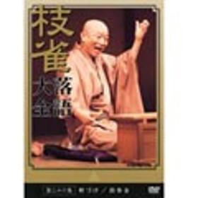 桂枝雀 枝雀落語大全 第二十六集 DVD