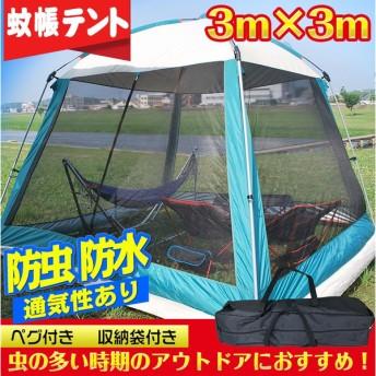 テント スクリーンタープ スクリーンテント ドームテント タープテント タープ キャノピー 虫防止 メッシュ素材 収納袋付き 3m 日よけ 日除け ad117