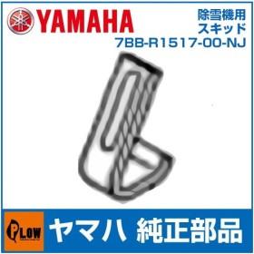 ヤマハ純正部品 除雪機 スキッド 【7BB-R1517-00-NJ】
