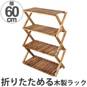 オープンラック 木製 4段ラック 幅60cm ( 棚 ラック 木製ラック )