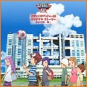 デジモンアドベンチャー02 オリジナル ストーリー 2003年-春- CD