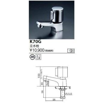 水栓金具 KVK K70G 立水栓
