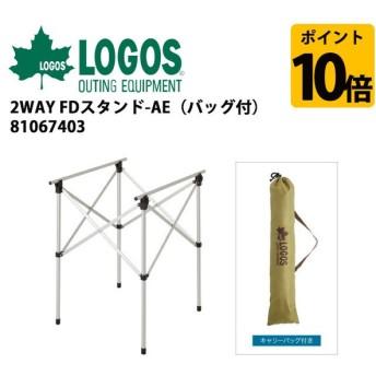 ロゴス LOGOS 2WAY FDスタンド-AE(バッグ付)/81067403【LG-SGSM】