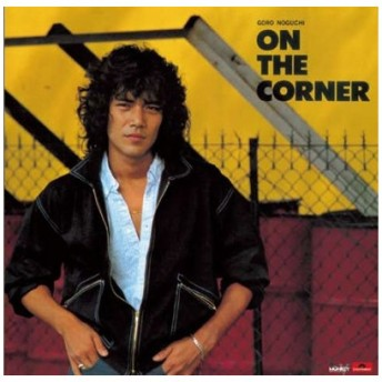 野口五郎 ON THE CORNER<タワーレコード限定> CD