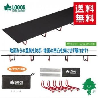 【完売】 LOGOS/ロゴス 7001アッセムコンパクトベッド(73178006)GIベッド(キャンプ アウトドア キャンプツーリング 簡易ベッド 組み立てベッド)