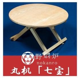野燗炉 のかんろ 食卓用品 丸机 七宝(しっぽう) NOKANRO-800 【BBQ】【CKKR】料亭 調理器具  キッチン