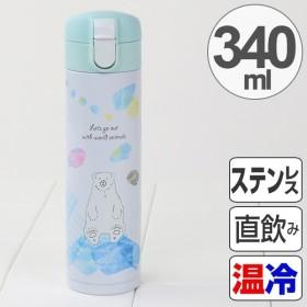 水筒 マグボトル ワンタッチ栓スリムマグボトル 340ml ポーラーベアー ( 真空断熱構造 直飲み ステンレス )