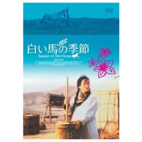 白い馬の季節 DVD