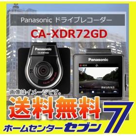 パナソニック ドライブレコーダー CA-XDR72GD 送料無料
