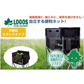 【完売】LOGOS/ロゴス マルチスタンドボックス【73160243】ファニチャー バーベキュー用品